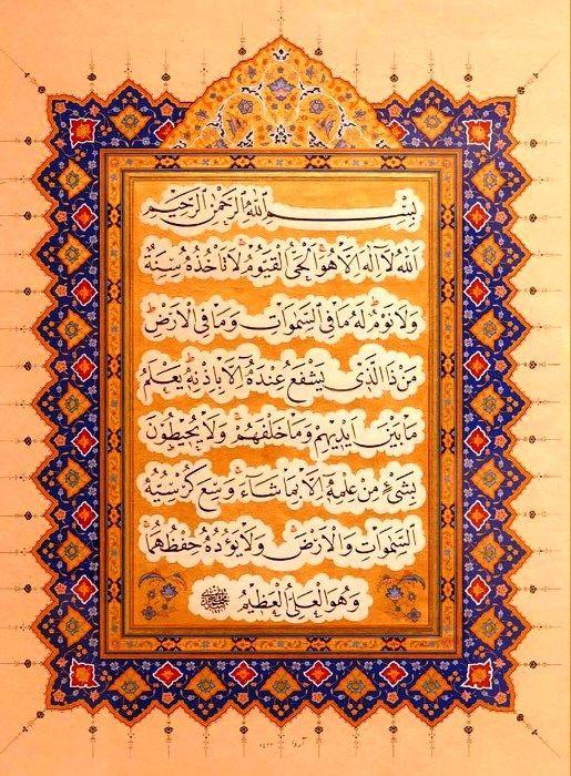 صور آية الكرسي في خلفيات آية الكرسي مكتوبة ميكساتك Islamic Calligraphy Islamic Art Quran Text