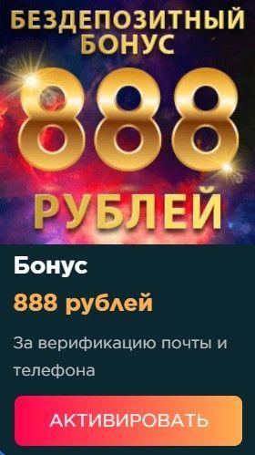 888 казино бездепозитный бонус промокод в вулкан казино