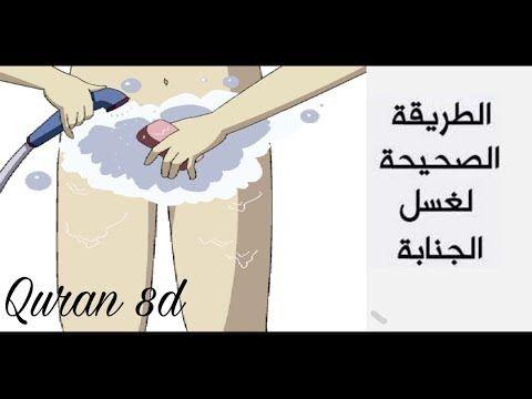 الطريقة الصحيحة للاغتسال الغسل من الجنابة Youtube Quran