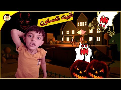 روبلوكس الهروب من البيت المسكون Roblox Youtube Roblox Ronald Mcdonald Fictional Characters