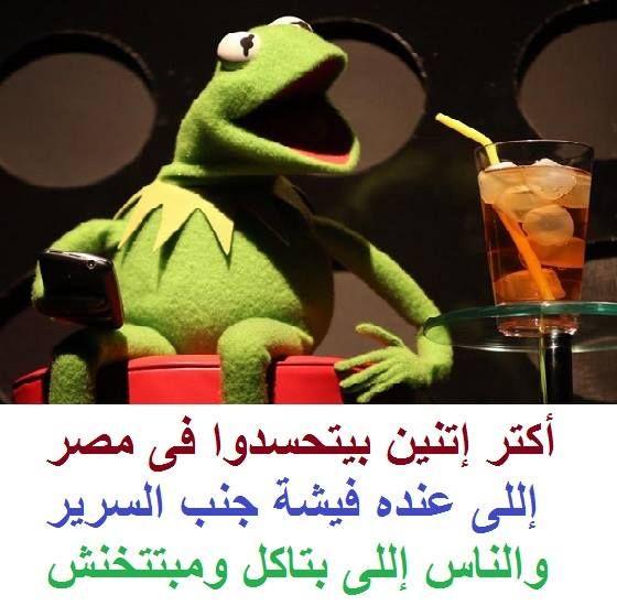 أنا من الفئتينن قل أعوذ برب الفلق Best Funny Jokes Funny Words Funny Arabic Quotes