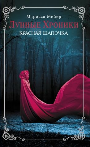Scarlet by Marissa Meyer (Russian)