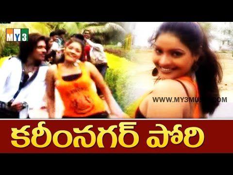 Janapada Geethalu Karimnagar Poori Janapadalu Latest Telugu Folk Video Songs Youtube Dj Remix Songs Latest Dj Songs Dj Songs