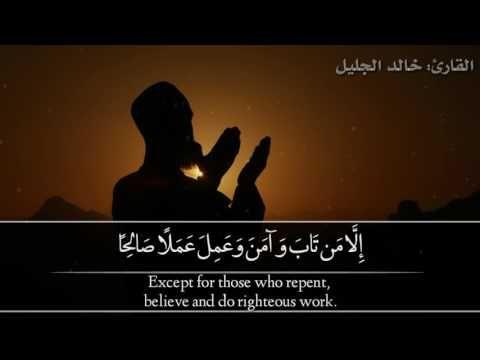 صدقة جارية إلا من تاب وعمل عملا صالحا القارئ خالد الجليل Youtube Dream Photography Quran Video