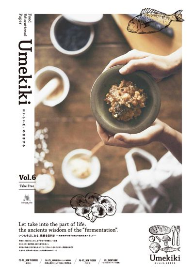 Free Paper・フリーペーパー   Umekiki - おいしいを、めききする - グランフロント大阪食育プロジェクト
