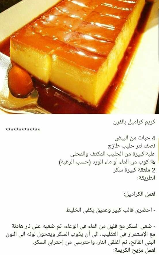 كريم كراميل Cooking Recipes Food