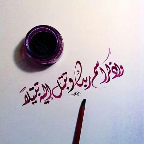 آية واذكر اسم ربك وتبتل إليه تبتيلا Calligraphy Arabic Calligraphy Art