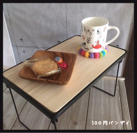 まな板 シンデレラフィット その2 テーブル Diy 100均 キャンプ テーブル 自作 棚 作り方