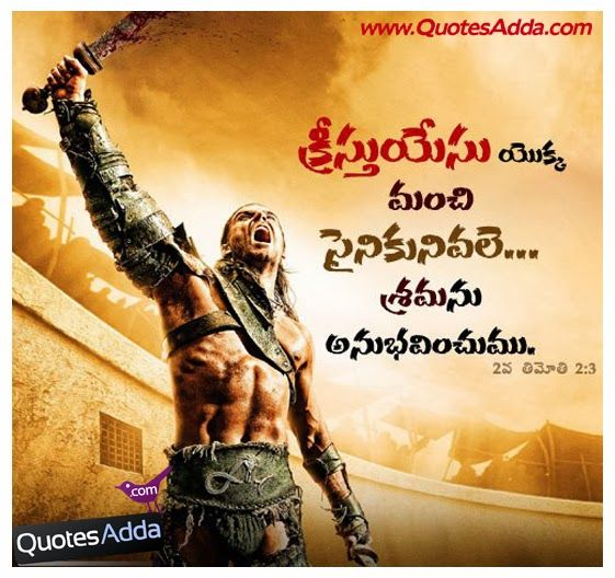 Telugu Christian Bible Verse With Images - 24