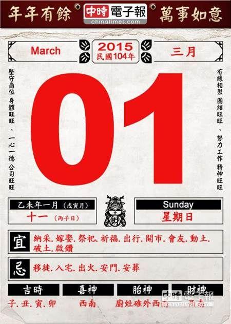 《農民曆小幫手》國曆三月一日