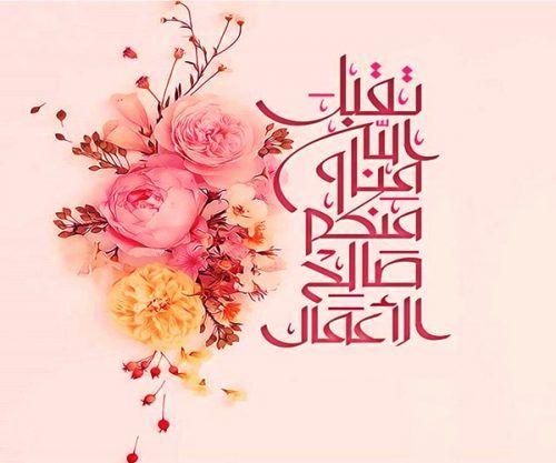 بطاقات عيد الفطر المصورة 2019 كروت تهنئة وبطاقات معايدة بعيد الفطر المبارك Eid Al Fitr Eid Al Fitr Messages Cards