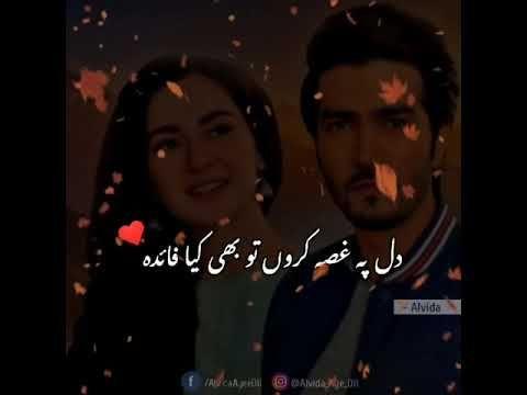 Anaa Ost Sahir Ali Bagga Hania Aamir Hum Tv