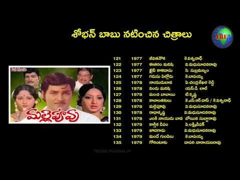 Telugu Roundu Up Shobhan Babu Full Length Movies List 1959 To 19 Movies Full Length List