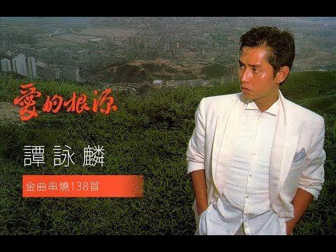 譚詠麟金曲串燒138首 Alan Tam Medley - YouTube