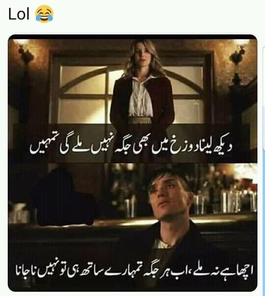 Pakistani Memes Memes In Urdu Funny Quotes In Urdu Best Urdu Poetry Images Cute Funny Quotes