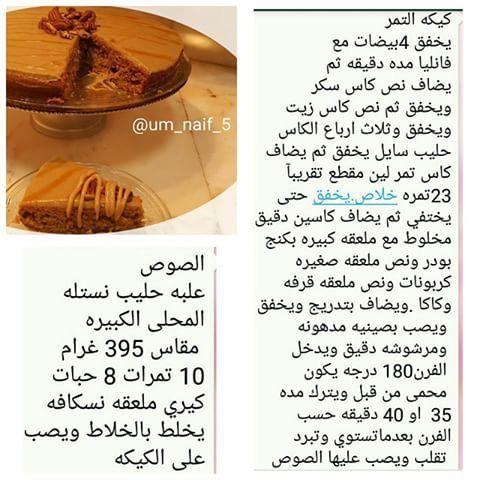 كيكة التمر Date Cake Cake