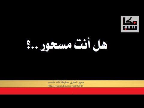 قناة مكاسب Makaseb تقدم ايات كشف السحر المجربة بطريقة جديدة ومبتكرة Arabic Calligraphy Calligraphy