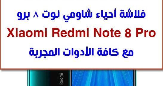 Redmi Note 8 Pro Fix Dead Boot 2020 فلاشة تعريب شاومي نوت 8 برو Xiaomi Redmi Note 8 Pro حصريا Note 8 Pro Xiaomi روم شاومي نو Cv Template Word Cv Template Words