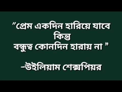 Best Friendship Quotes Ever Bondhutto Love Story Real Bangla Love
