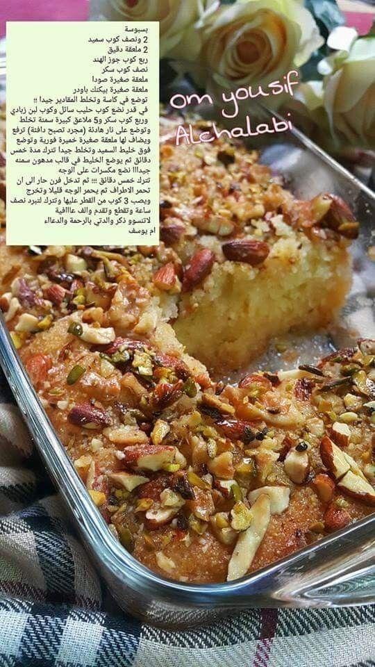 Pin By سهير فيصل On Sweet Food Food Recipies Food Receipes