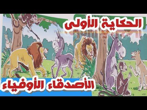 حكاية الأولى الأصدقاء الأوفياء كتاب المفيد في اللغة العربية المستوى الثالث Youtube Comic Books Book Cover Comic Book Cover