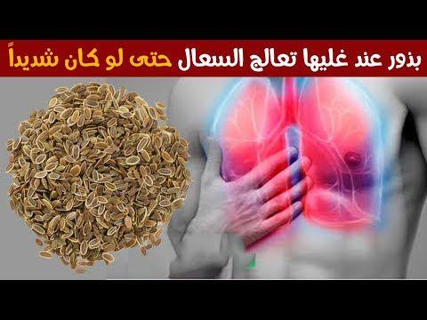 علاج طبيعي للكحة يخلصك من السعال الحاد علاج الكحه مهما كان شديدا والنتيجة من اليوم الأول Youtube Ali Quotes