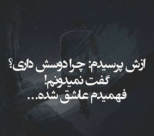 Pin On Persian Quotes عکس نوشته