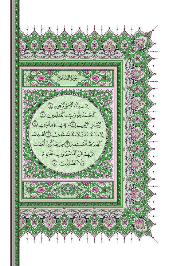 كلمات من نور موسوعة أ ل ـق ـر أ ن أ ل ـكـر ي م مصحف المدينة Islamic Art Pattern Pattern Art Islamic Art