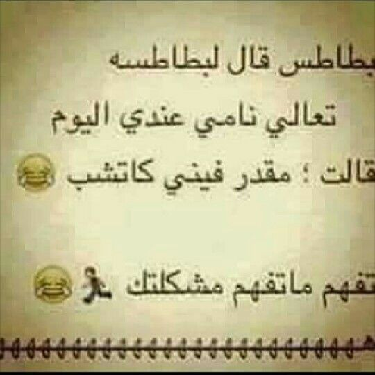 Pin By The Rose On نكت Arabic Jokes Funny Arabic Quotes Arabic Funny