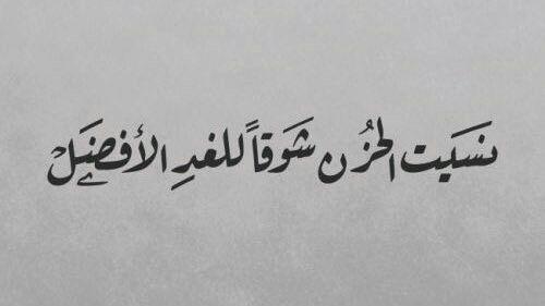 نسيت الحزن شوق ا للغد الأفضل Arabic Quotes Quotes Caligraphy