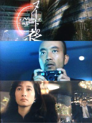 ヌードの夜 / a Night in Nude / 石井隆 / Takashi Ishii / 余貴美子 / 竹中直人