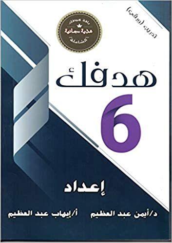 هدفك في القدرات 6 اشتري اون لاين بأفضل الاسعار في السعودية سوق كوم الان اصبحت امازون السعودية
