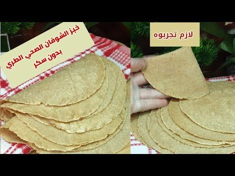 Soft Oat Bread خبز الشوفان طري صحي محسوب السعرات الحرارية بديل مثالي للخبز الابيض وطريقة طحن شوفان Youtube Bread Cheese Camembert Cheese