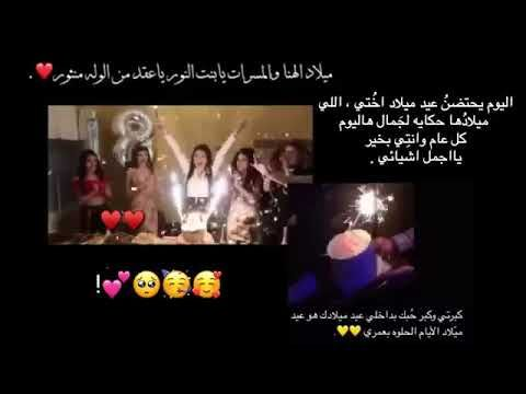 ستوري عيد ميلاد Youtube Friend Birthday Quotes Birthday Wishes For A Friend Messages Birthday Girl Quotes