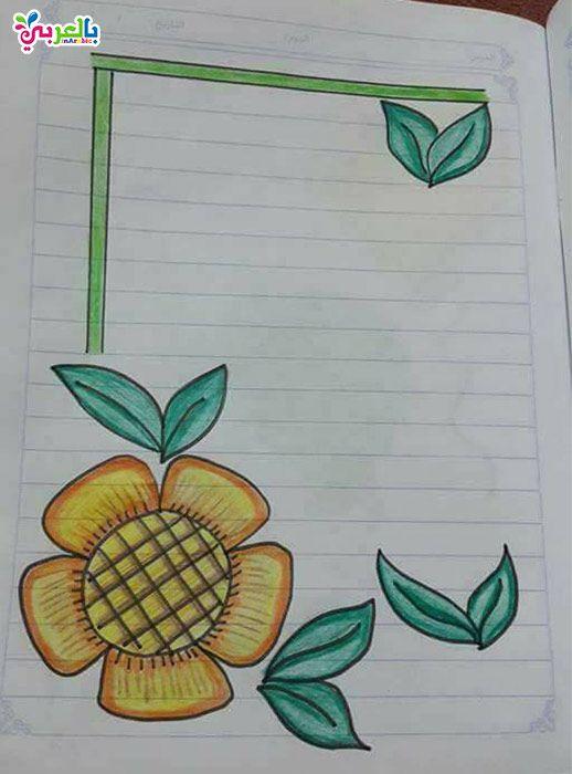 رسومات سهلة تزيين الدفاتر المدرسية 2019 تزيين دفاتر من الداخل و الخارج للبنات بالعربي نتعلم Flower Diy Crafts Diy Flowers Crafts