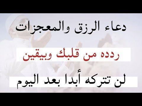 الدعاء بالرزاق ذو القوة المتين معجزات وفرج وفتوحات وأرزاق لا حصر لها Youtube Arabic Love Quotes Duaa Islam Islam