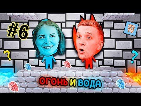 Novye Priklyucheniya Ogon I Voda 3 6 Chellendzh Ot Ffgtv Kto Luchshe Ogon Ili Voda Youtube Novye Priklyucheniya Priklyuchenie Ogon