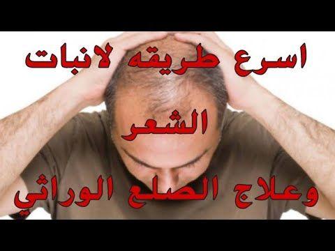 الطريق الصحيحه لاستخدام ورق السدر لانبات الشعر Youtube Hair Color Hair Sleep Eye Mask