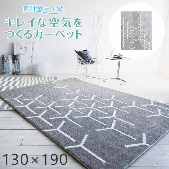 防音ラグ スコープ 130×190cm プレーベル 家具のホンダ インターネット本店