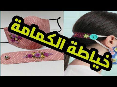لن تشتري الكمامةاصنع ماسك للوجه من القماش في المنزل Youtube Photo