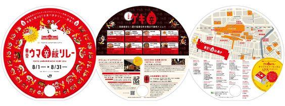 東京ウマ辛飯リレー   kazepro