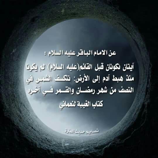 Pin By Msar On احاديث اهل البيت عليهم السلام Celestial Body Outdoor
