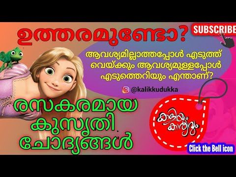 À´• À´¸ À´¤ À´š À´¦ À´¯à´™ À´™àµ¾ À´®à´²à´¯ À´³ Kusruthichodyam Kalikkudukka Puzzler Iqtest Funnyquestions Riddles Malayalam You In 2020 Funny Questions Funny Questions With Answers Riddles