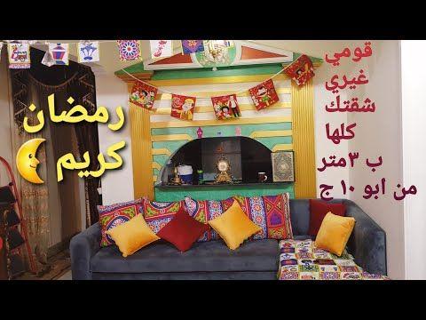 فنص ساعةخليت البيت فرفوش زينة رمضان ٢٠٢٠ كل سنة وانتم طيبين و بالف صحة خليك في البيت Youtube Toddler Bed Decor Home Decor