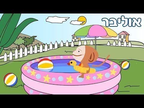 אוליבר בבריכה - YouTube