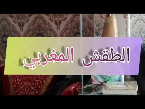 بخور الطقش المغربى بخور غالي ثمن Youtube Neon Signs Signs Neon