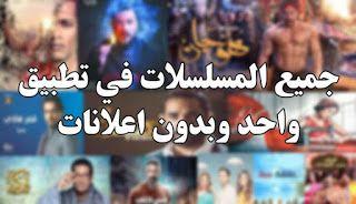 تحميل دراما رمضان 2021 لمشاهدة مسلسلات رمضان بدون اعلانات In 2021 Ramadan