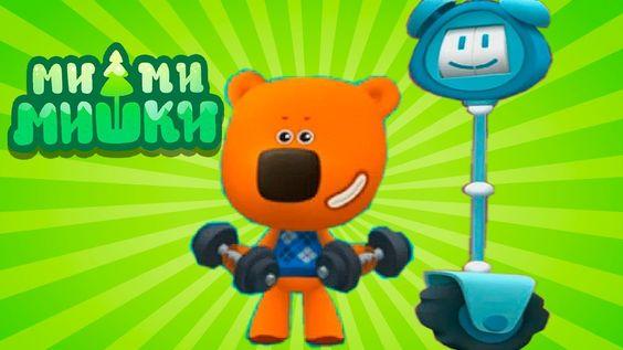 Mimimishki Luchshaya Napominalka Mi Mi Mishki Knizhki Multiki Dlya Detej Rain Coloring Books Mario Characters Youtube