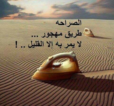 Image Result For Inspirational Quotes In Arabic