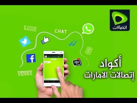 اكواد اتصالات الامارات Incoming Call Incoming Call Screenshot Service